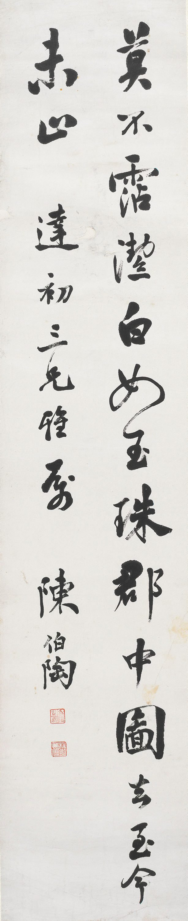 An image of Mi Fu's letter in running script