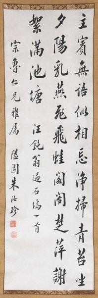 An image of [Scroll] by Zhu Ruzhen