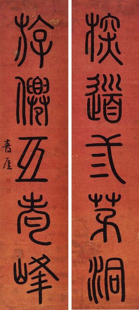An image of Couplet by LIANG Airu