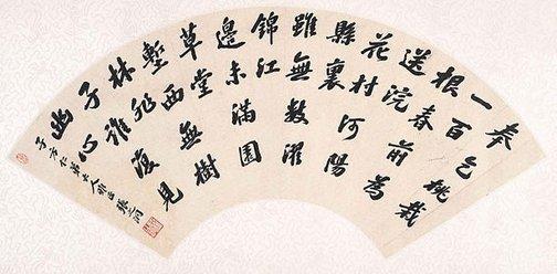 An image of [Fan] by Zhang Zhidong