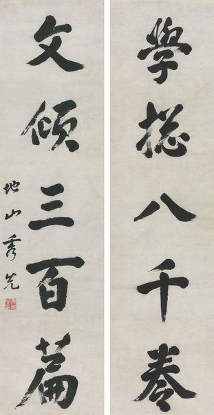An image of Couplet by Cao Xiuxian