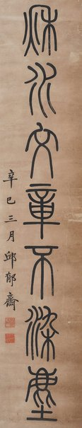 An image of Couplet in seal script (named side only) by Qiu Yuzhai
