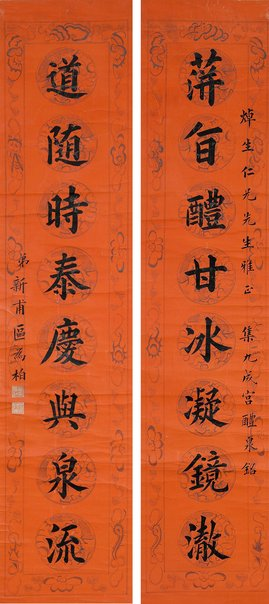 An image of Couplet by Ou Weibai