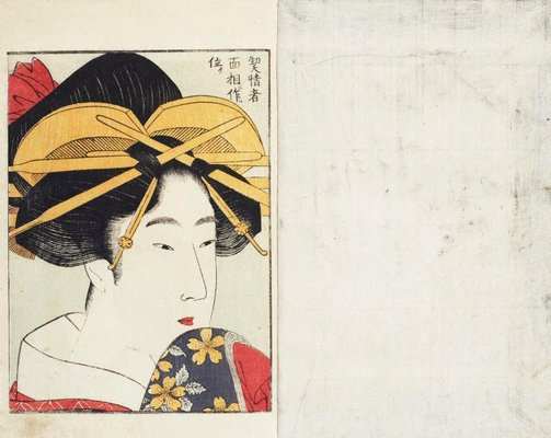 Alternate image of Picture book: The laughing tippler vol. 3 by Kitagawa Utamaro