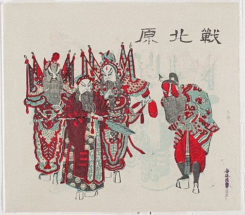 An image of Scene from the opera 'Battle at Beiyuan' ('Zhan Beiyuan') by Unknown