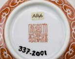 Alternate image of Tea bowl by Jingdezhen ware