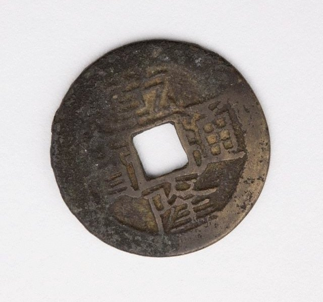 An image of Coin with cast characters Qianlong 'tongbao'