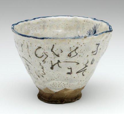 Alternate image of Teabowl (chawan) by possibly Issō or Kuroda Kōryō (1823-1895)