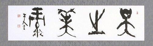 "An image of Calligraphy: ""Gifts from heaven"" by Inagaki Sûho"