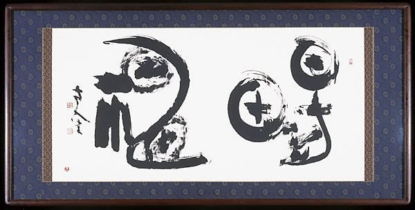 """An image of Calligraphy: """"Tranquility and silence"""""""