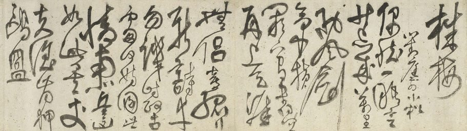 Alternate image of Poem in cursive style by YU Shaozhi