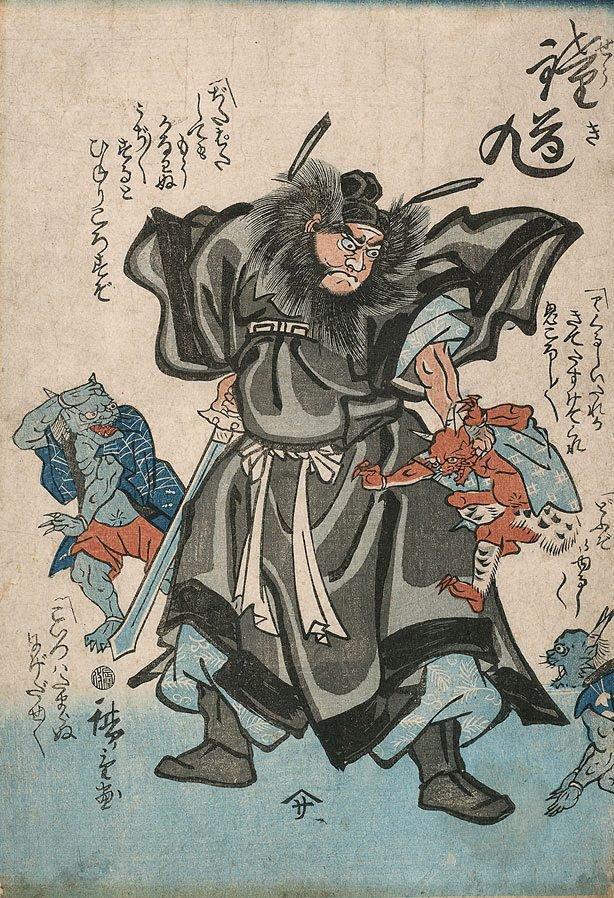 An image of Shôki