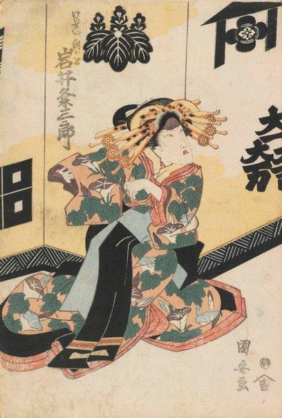 An image of Actor Iwai Kumesaburō as Courtesan Asagao by Utagawa Kuniyasu