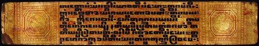 An image of Kammawaza manuscript by