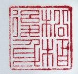 Alternate image of Square Shoushan stone seal with human figure finial by attrib. Weng Danian (Shujun)