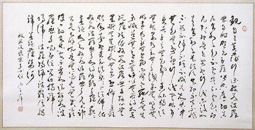 An image of Prajna-Paramita (Xin Sutra) by LIANG Xiao Ping