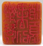 Alternate image of Square Shoushan stone seal with landscape design by attrib. Zhao Zhichen (Cixian)