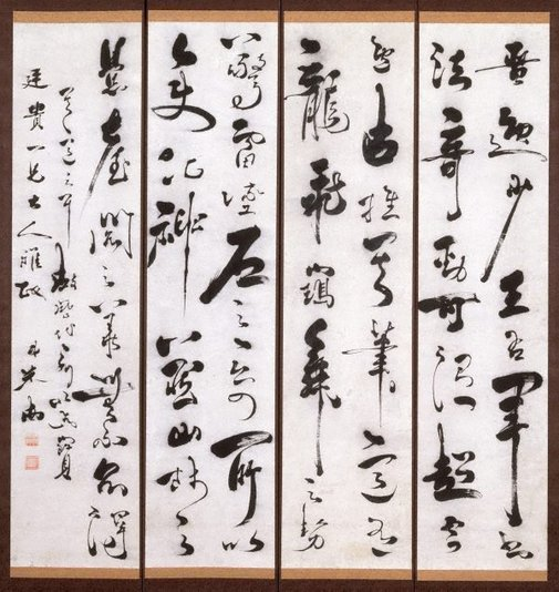 An image of Calligraphy by ZHU Nan