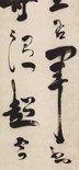 Alternate image of Calligraphy by ZHU Nan