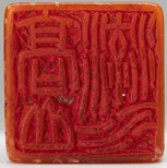 Alternate image of Square Shoushan tianhuang stone seal with animal finial by attrib. Wu Changshuo (Kutie)
