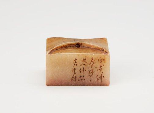 An image of Rectangular Shoushan stone seal by attrib. Ding Jing (Dun Ding)