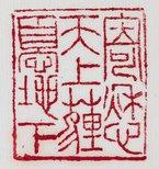 Alternate image of Rectangular Shoushan stone seal by attrib. Ding Jing (Dun Ding)