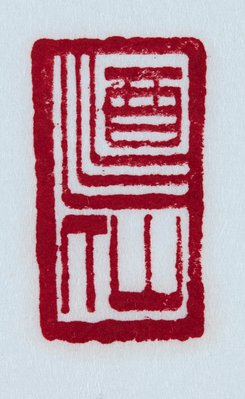 Alternate image of Rectangular Shoushan stone seal with carved scholar design by attrib. Chen Hengque