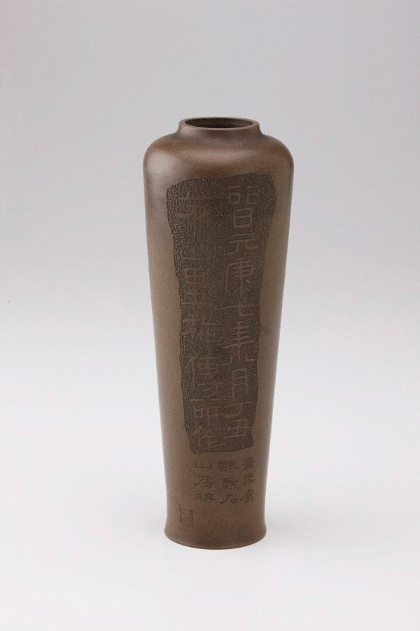 An image of Vase with incised calligraphic decoration