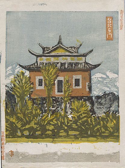 An image of The East Gate, Taipei by ONCHI Kôshirô