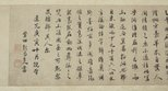 Alternate image of Calligraphy - Description of gathering of scholars at the western gate by Guo Shangxian