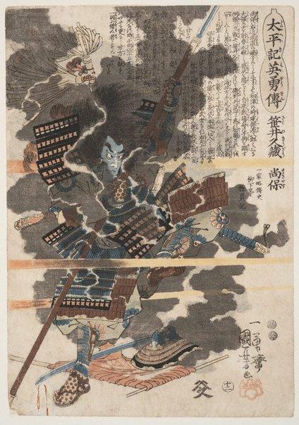 An image of Sasai Kyûzô Masayasu by Utagawa Kuniyoshi