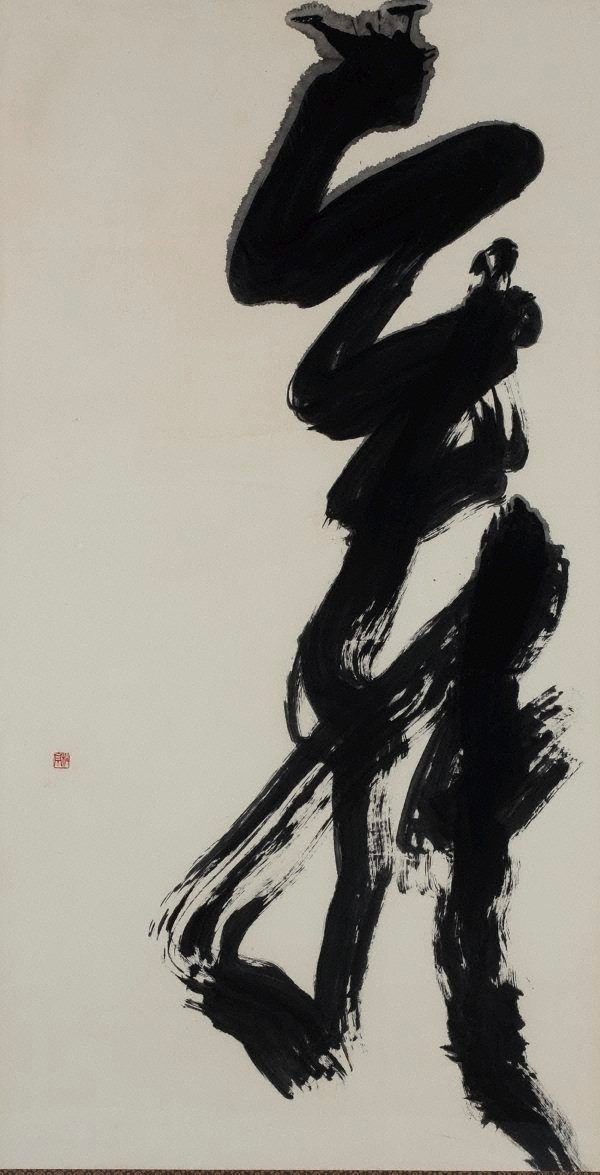 "An image of Calligraphy: ""Dancing"""
