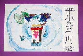 *Beauty in water* Shiori Ishikawa, Year 4 Farrer Primary School, ACT