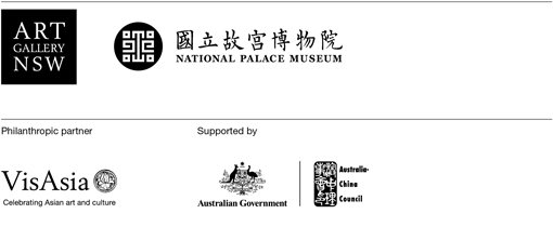 Art Gallery of NSW, National Palace Museum Taipei, VisAsia, Australian Government, Australia-China Council